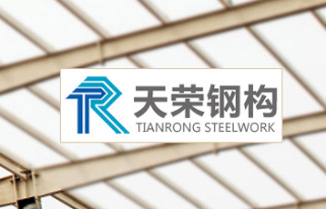 廊坊天荣钢结构建筑工程有限公司网站制作案例