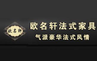 北京欧名轩法式家具网站制作案例
