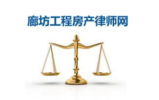 廊坊工程房产律师网网页设计案例
