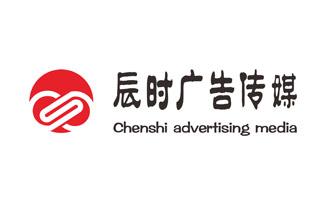 廊坊辰时广告传媒网站制作案例